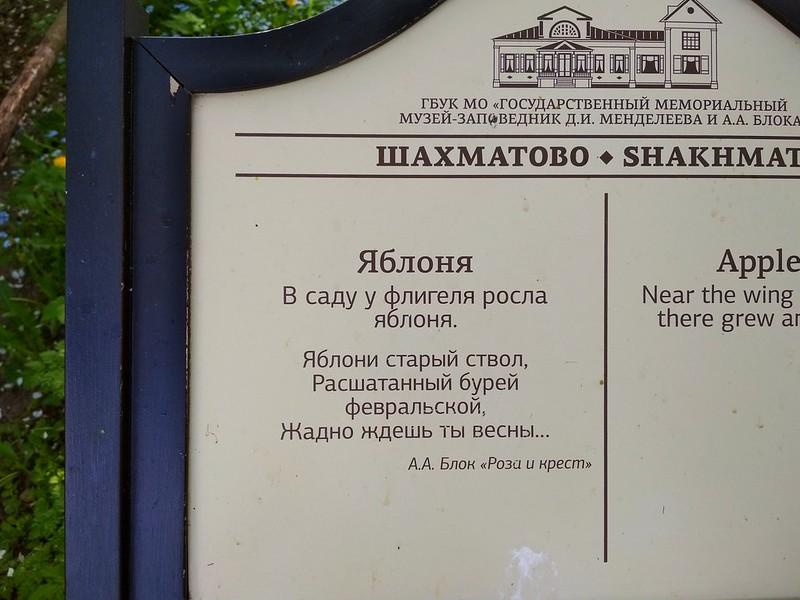 Московская обл. Шахматово - усадьба Блока и Менделеевых Московская область