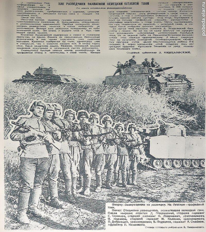 Перейти линию фронта, угнать командирский танк, вернуться обратно