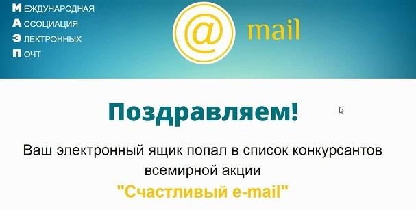 Как вас обманывают через e-mail гаджеты