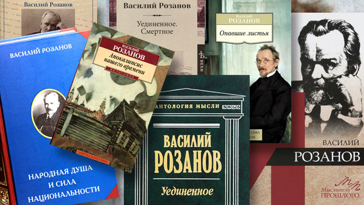 Гений русского парадокса: Памяти Василия Розанова.